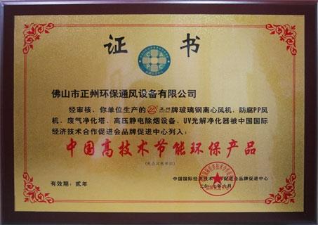 中国高技术节能环保产品