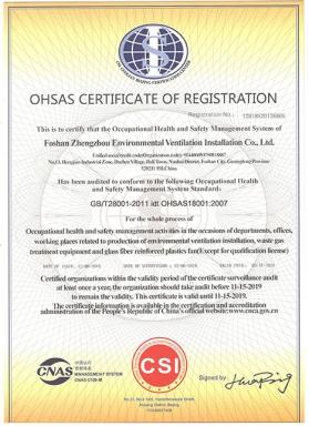职业健康案例管理体系认证证书
