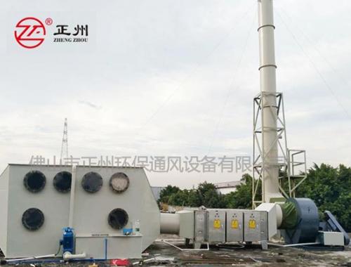 广州中超油漆厂废气处理工程